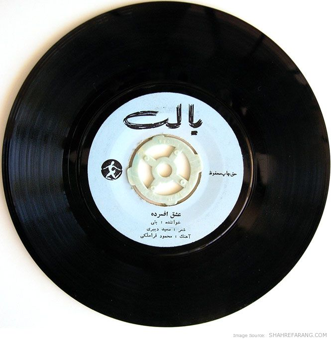 Iranian Vinyl Records (6)
