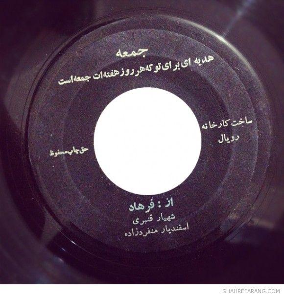 Iranian Vinyl Records (7)