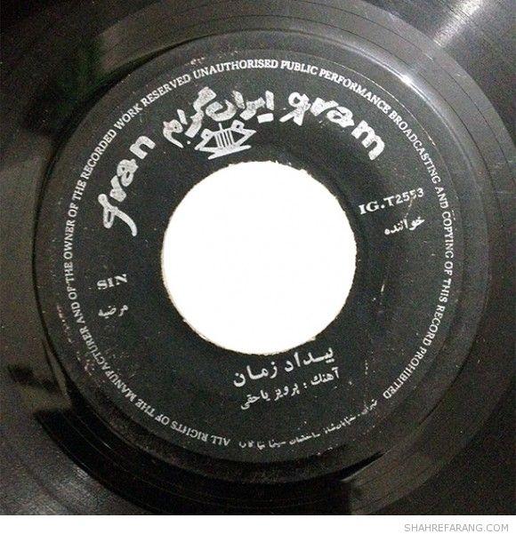 Iranian Vinyl Records (8)