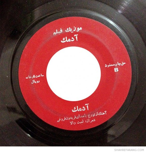 Iranian Vinyl Records (9)