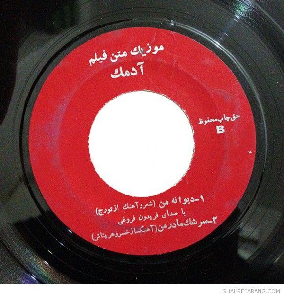 Iranian Vinyl Records (11)