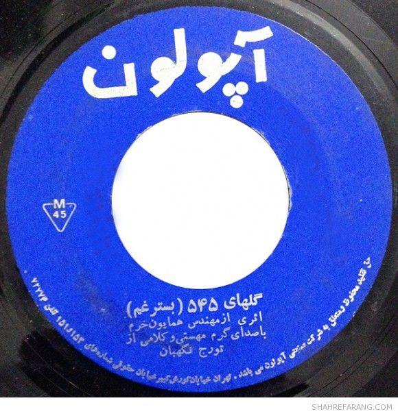 Iranian Vinyl Records (12)