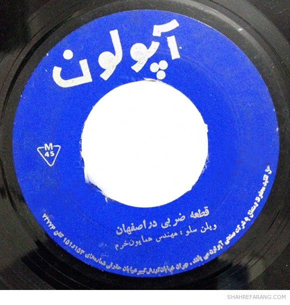 Iranian Vinyl Records (13)