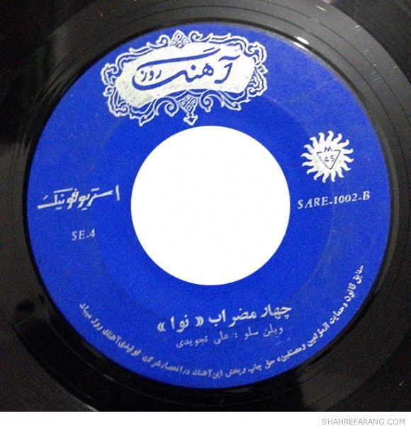 Iranian Vinyl Records (14)