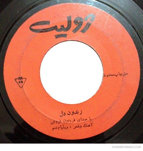 Iranian Vinyl Records (15)