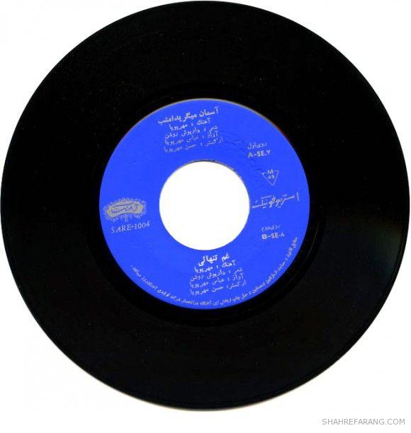 Iranian Vinyl Records (16)