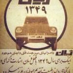 Jiyan 1349 (1950)