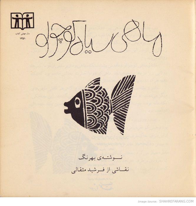 ماهی سیاه کوچولو (2)