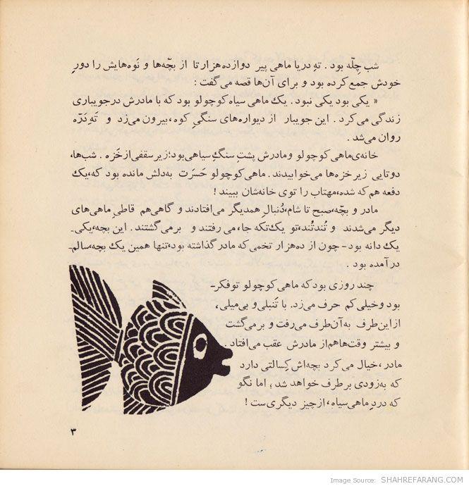 ماهی سیاه کوچولو (4)