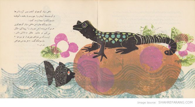 ماهی سیاه کوچولو (7)