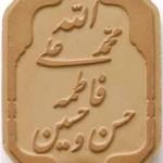 mohr-panjtan-04