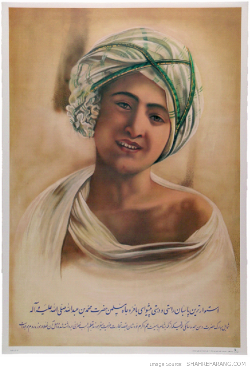 Portrait of a young Muhammad, Printed in Tehran