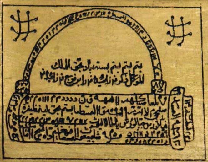 Iranian Talisman