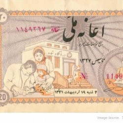 Iranian Lottery Ticket - 9 May 1962