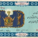 Iranian Lottery Ticket - 1 November 1967