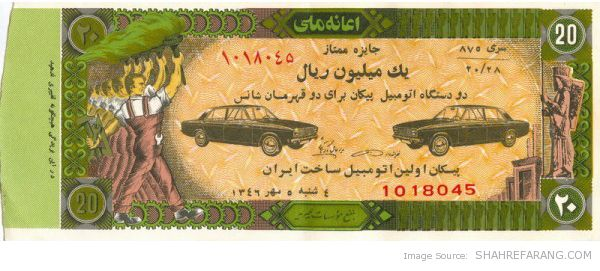 Iranian Lottery Ticket - 27 september 1967