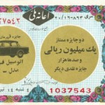 Iranian Lottery Ticket - 5 July 1967