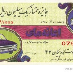 Iranian Lottery Ticket - 4 December 1968