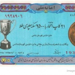 Iranian Lottery Ticket - 1 May 1968