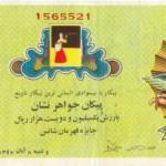 Iranian Lottery Ticket - 30 October 1968