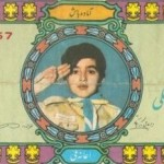 Iranian Lottery Ticket - 21 February 1968