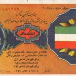 Iranian Lottery Ticket - 29 January 1969