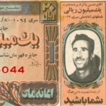 Iranian Lottery Ticket - 12 May 1971
