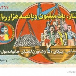 Iranian Lottery Ticket - (24)