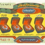 Iranian Lottery Ticket - (27)