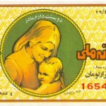Iranian Lottery Ticket - (30)