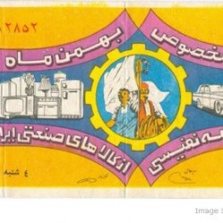Iranian Lottery Ticket - (31)