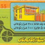 Iranian Lottery Ticket - (34)