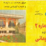 Iranian Lottery Ticket - (35)