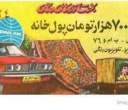 Iranian Lottery Ticket - 31 December 1975