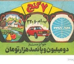 Iranian Lottery Ticket - (39)