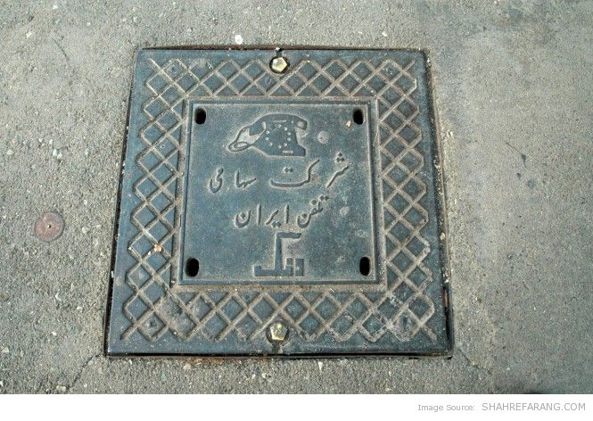 Nastaliq in Street facilities covers for Tehran&#039;s Telephone Company