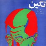Negin No 76 - 1970