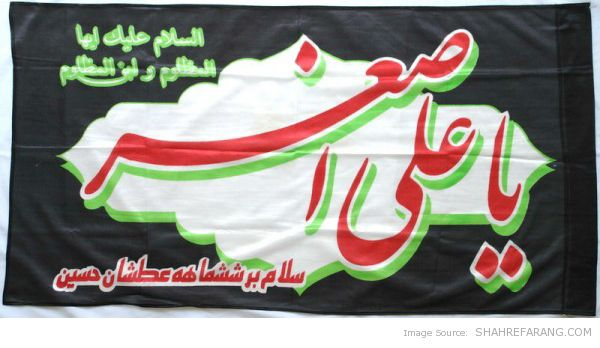 Parsheneveshte (Inscriptions on cloth) for Ashura rituals