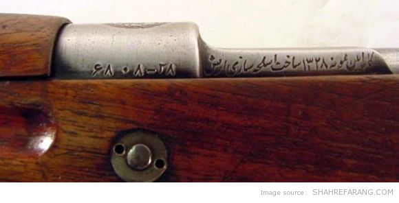 Markings on an Iran-made short Brno (Persian Mauser CZ98)