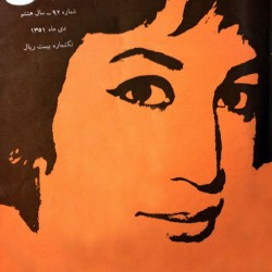 Negin No 92 - 1972