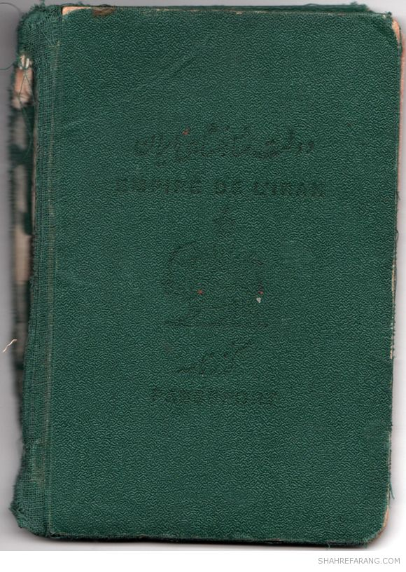 Iranian Diplomatic Passport, 1956