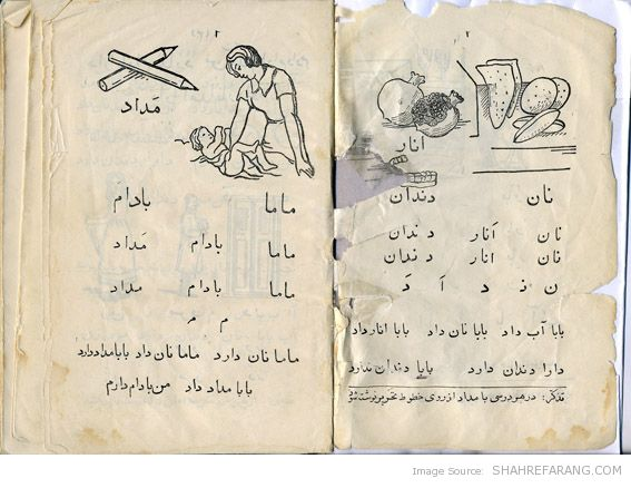 Iranian First Grade Textbook (~1945) (5)