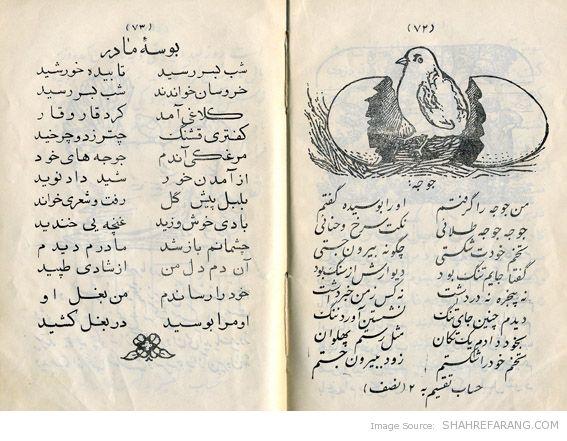Iranian First Grade Textbook (~1945) (4)