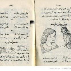 First Grade Persian Textbook (3)