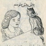 First Grade Persian Textbook (3)