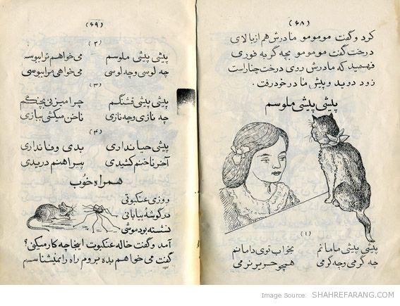 Iranian First Grade Textbook (~1945) (3)