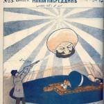 "مجله ملانصرالدین - ""Molla Nasreddin"" Magazine (66)"
