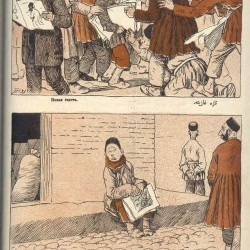 "مجله ملانصرالدین - ""Molla Nasreddin"" Magazine (72)"