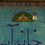 Quran over an Entrance to a Zoorkhaneh