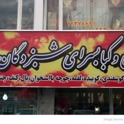 shabzadegan